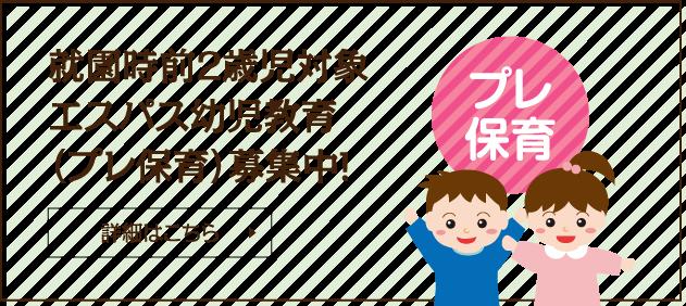 就園時前2歳児対象 エスパス幼児教育(プレ保育)募集中!
