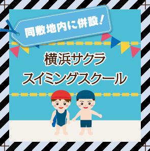 同敷地内に併設!横浜サクラスイミングスクール