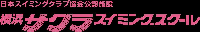日本スイミングクラブ協会公認施設 横浜サクラスイミングスクール