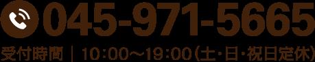お電話:045-971-5665 受付時間10:00~19:00(土・日・祝日定休)